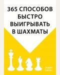Солтис Э. 365 способов быстро выигрывать в шахматы. Шахматный клуб