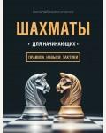 Калиниченко Н. Шахматы для начинающих: правила, навыки, тактики. Шахматный клуб