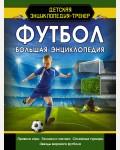 Футбол. Большая энциклопедия. Детская энциклопедия-тренер