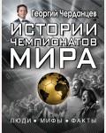 Черданцев Г. Истории чемпионатов мира. Звезда футбола