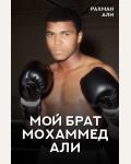 Али Р. Мой брат Мохаммед Али. Спортивные легенды