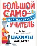 Зак В. Длуголенский Я. Шахматы для детей. Большой самоучитель для маленьких