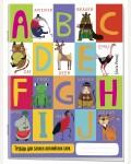 Тетрадь для записи английских слов в начальной школе.