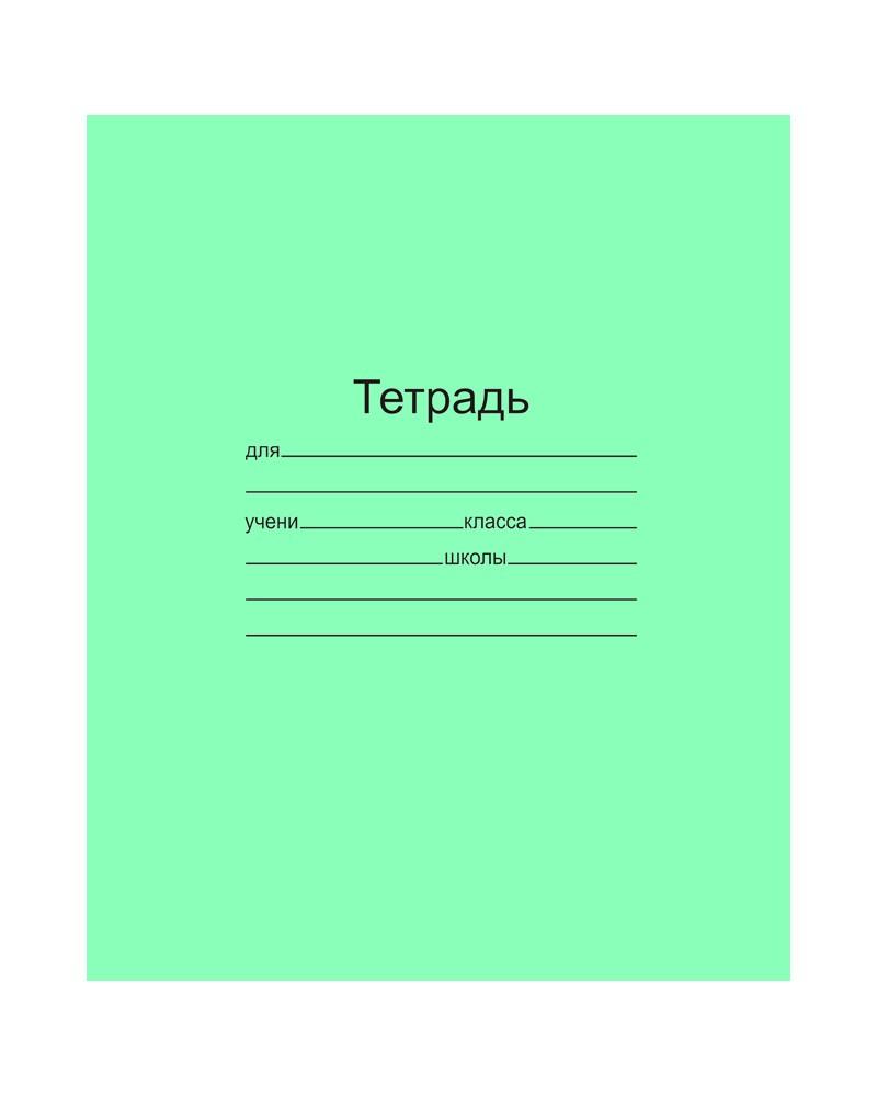Тетрадь для прописей 12л. частая косая линия
