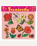 Трафареты пластиковые. Цветы