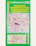 Белгородская, Воронежская, Курская, Липецкая, Орловская, Тамбовская области. Автомобильная карта