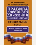 Правила дорожного движения Российской Федерации по состоянию на 1 июня 2020 года. Официальный текст. ПДД