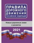 Правила дорожного движения Российской Федерации на 2021 год. ПДД