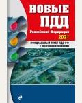 Новые ПДД Российской Федерации 2021. Правила дорожного движения