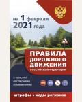 Правила дорожного движения Российской Федерации с самыми последними изменениями на 1 февраля 2021 года. ПДД 3D