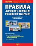Правила дорожного движения РФ с комментариями и иллюстрациями 2021г.