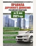 Правила дорожного движения Российской Федерации на 5 мая 2021 года. ПДД