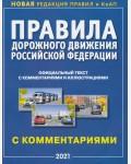 Правила дорожного движения РФ с комментариями и иллюстрациями (в редакции, действующей с 01.07.2021 года)