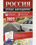 Россия. Атлас автодорог 2022. Атласы национальных автодорог
