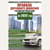 Правила дорожного движения Российской Федерации на 2022 год. ПДД