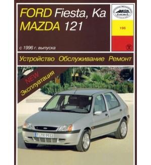 Ford Fiesta, Ka, Mаzda 121 с 1996 г. выпуска. Устройство, обслуживание, ремонт, эксплуатация