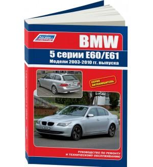 BMW 5 серии. Модели E60/E61 с 2003-2010 года выпуска. Руководство по ремонту и техническому обслуживанию