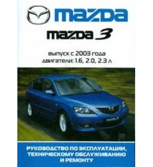 Автомобиль Mazda 3. Руководство по эксплуатации, техническому обслуживанию и ремонту