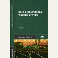 Ефименко Ю. Железнодорожные станции и узлы. Учебное пособие для ссузов