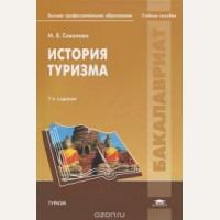Соколова М. История туризма. Учебное пособие
