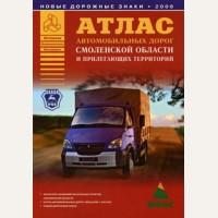 Атлас автомобильных дорог Смоленской области и прилегающих территорий.