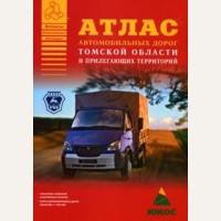 Атлас автомобильных дорог Томской области и прилегающих территорий.