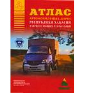 Атлас автомобильных дорог республики Хакасии и прилегающих территорий.