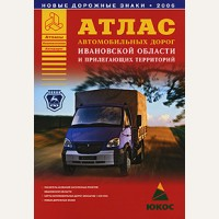 Атлас автомобильных дорог Ивановской области и прилегающих территорий.