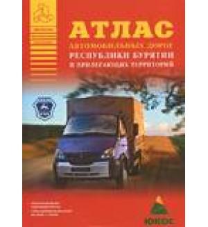Атлас автомобильных дорог республики Бурятии и прилегающих территорий.