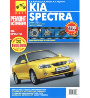 KIA Spectra бензин с 2004 года выпуска в цветных фотографиях. Руководство по эксплуатации, техническому обслуживанию и ремонту. Ремонт без проблем