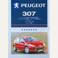 Peugeot 307. Профессиональное руководство по ремонту