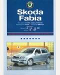 Skoda Fabia с 1999 года. Профессиональное руководство по ремонту