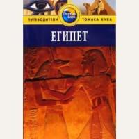 Хааг М. Египет. Путеводитель. Путеводители Томаса Кука