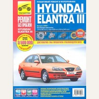 Погребной С. Hyundai Elantra III: Руководство по эксплуатации, техническому обслуживанию и ремонту. Выпуск с 2000 г. Бензиновые двигатели: 1,6 л (107 л.с.), 1,8 (132 л.с.), 2,0 л (141 л.с.) в фотографиях. Ремонт без проблем