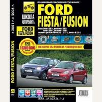 Кондратьев А. Ford Fiesta (выпуск с 2001 г., рестайлинг в 2006 г.) Fusion (выпуск с 2002 г., рестайлинг в 2006 г.) Пошаговый ремонт в фотографиях. Школа авторемонта