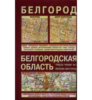 Белгородская область Белгород (1:300 000/1:18 000) Карта (раскладная)