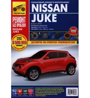 Сидоров К. Nissan Juke. Выпуск с 2010 г. Руководство по эксплуатации, техническому обслуживанию и ремонту в фотографиях. Ремонт без проблем