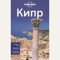 Кипр.  Lonely planet