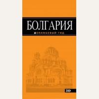 Тимофеев И. Болгария. Путеводитель. Оранжевый Гид.