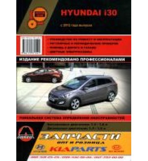 Hyundai i30 (с 2012) Ремонт. Эксплуатация