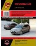 Hyundai i 40 с 2011 года. Руководство по ремонту