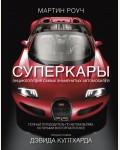 Роуч М. Суперкары. Энциклопедия самых знаменитых автомобилей