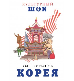 Кирьянов О. Корея. Культурный шок