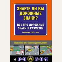 Знаете ли вы дорожные знаки? Все про дорожные знаки и разметку. Редакция 2021 г. Автошкола