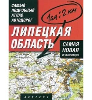 Атлас автодорог Липецкая область.Самый подробный атлас автодорог России.