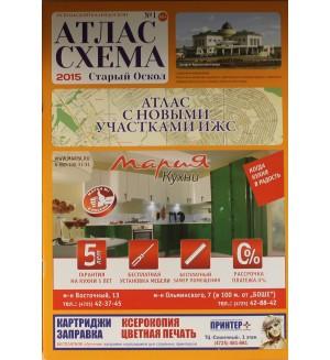 Атлас-схема. Старый Оскол-2015.