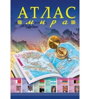 Атлас мира. 4 издание, исправленное и дополненное