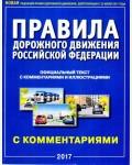 Правила дорожного движения Российской Федерации с комментариями и иллюстрациями (в редакции, действующей с 12.07.2017 года)