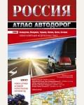 Атлас автодорог Россия 2018
