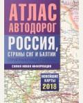 Атлас автодорог России стран СНГ и Балтии 2018г. (приграничные районы)